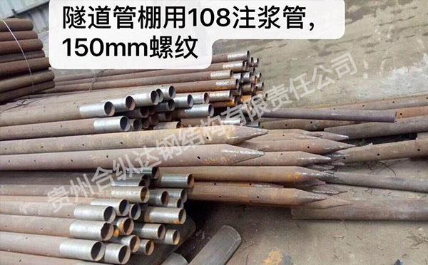 108隧道管棚注浆管