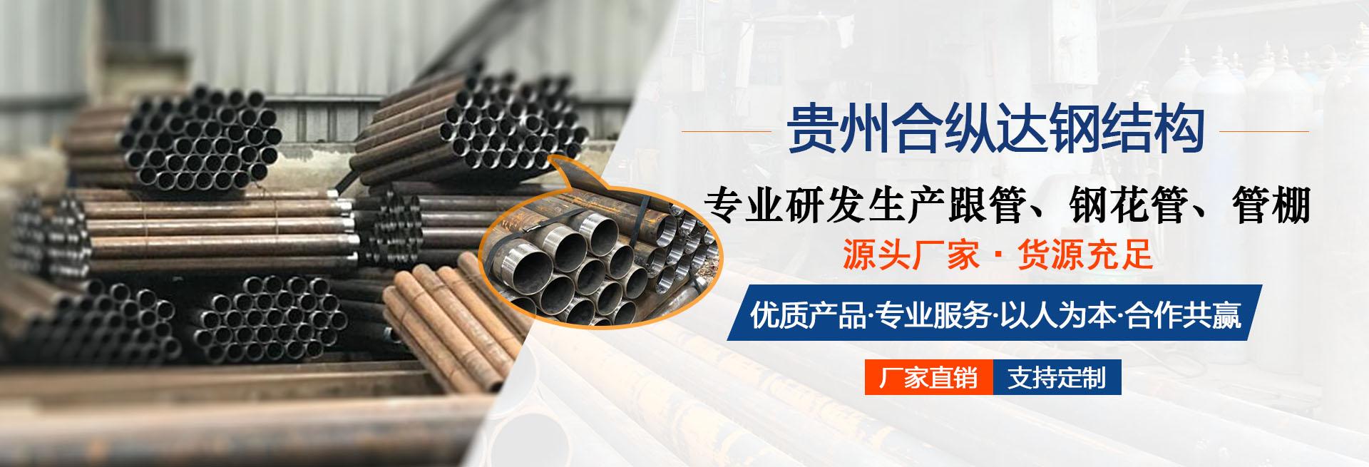 貴州鋼材加工