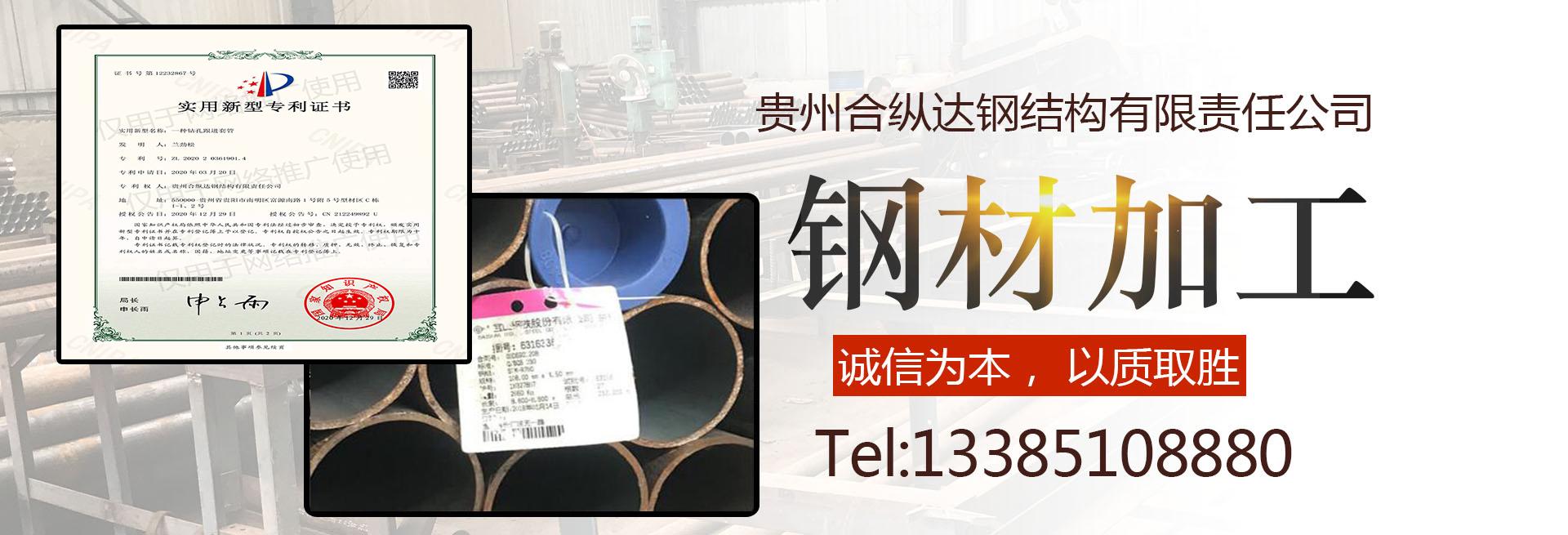 贵州钢花管